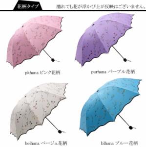 雨晴れ兼用 日傘 折り畳み傘 携帯用 アンブレラ 花柄 5色99um3024【10月13日頃入荷予定】