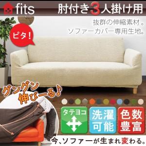 ソファーカバー 3人掛け 肘付き ストレッチ 伸縮 洗える fits 2way 3人 フィット