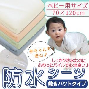 ネコポス便で送料無料 防水シーツ ベビー用サイズ 敷きパットタイプ  おねしょ 赤ちゃん 約70×120cm  パイル