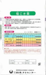 日本タネセンター つけな 稲こき菜 20ml