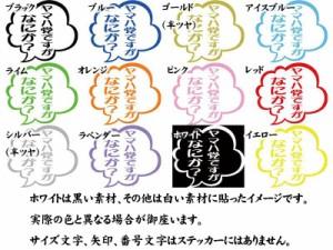 カッティングステッカー 車 バイク オシャレ カッコイイ ワンポイント【ヤマハ党ですがなにか? (2枚1セット)(TY)】【メール便】