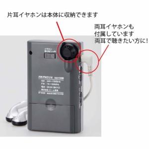 イヤホン巻き取り モノラルポケットラジオ RAD-F598M オーム電機 ohm 07-8333