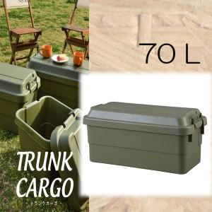 送料無料 耐荷重は100kg頑丈収納ボックス トランクカーゴ 70Lタイプ