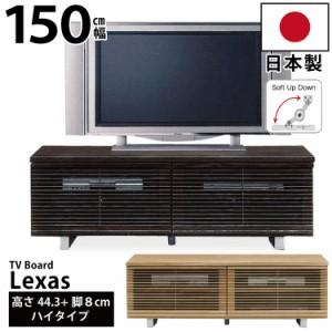 幅150cm国産ローボード フラップ式ソフトダウンステー仕様テレビ台 TVボード ナチュラル・ダークブラウン 高さ45cm+8cm脚付き