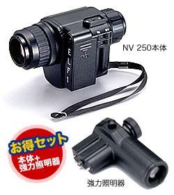 ナシカ NV-250-ELF-1 レンズ交換可能 暗視スコープ 送料無料!! 即納!!