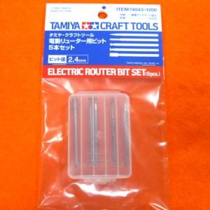 【遠州屋】 タミヤ 電動リューター用 ビット 5本セット (市)♪