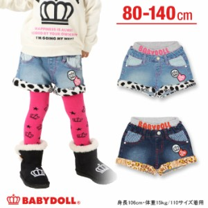 SALE50%OFF アウトレット 裾ボアデニムショートパンツ ベビーサイズ キッズ アニマル ベビードールジーンズ 子供服-8500K
