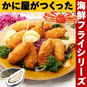 かに屋の手作り 5種の海鮮フライセット 5パック 送料無料
