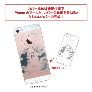 iPhone SE /iPhone 5s/ iPhone 5 ハードケース DS-0351MM-B【8059】iPhone+ ミッキー&ミニー KISS ユニック