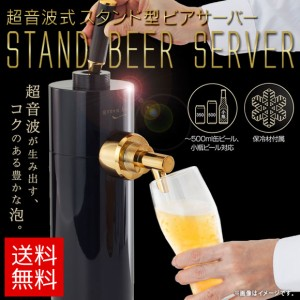 ビアサーバー ビールサーバー GH-BEERK-BK【0009】 スタンドビアサーバー クリーミーな泡 本格的 グリーンハウス