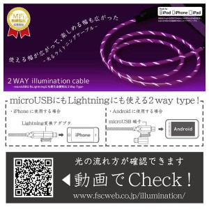 iPhone /iPod /iPad /スマートフォン 充電ケーブル CK-L06PU【8118】illumination cable Lightning microUSB パープル 藤本電業