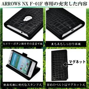 arrows nx f-01f ケース 手帳型 カバー アローズ nx f-01f 手帳 f01f ケース 手帳型 かわいい レザー シンプル きれい スマホケース