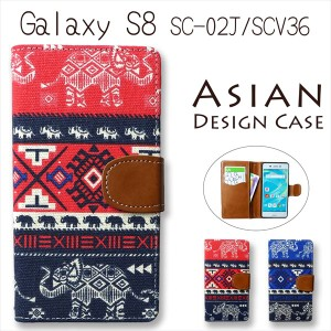 SC-02J/SCV36 Galaxy S8 ★アジアン手帳型ケース/ギャラクシー s8  sc02j / scv36  galaxys8 ★カバー ブック型手帳ケース