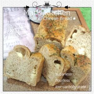 ふすま編み込みチーズブレッド〜ハーフサイズ食パン〜*まーずキッチン自家製・低糖質大豆パン*糖質制限ダイエット*糖質オフ*低糖質食*