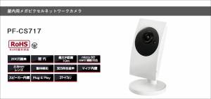 200万画素 ワイヤレスカメラ PF-CS717【送料無料(沖縄・離島除く)】【スマホで監視】【防犯カメラ】【かんたん設定】