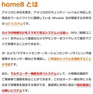 Mivatek C1S3 スマートホーム【送料無料(沖縄・離島除く)】【home8】【防犯カメラ】【見守り】【ワイヤレスカメラ】【ベビーカメラ】