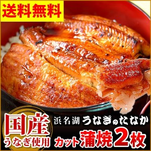 送料無料 国産うなぎ蒲焼き 鰻のカット蒲焼2枚 お祝い ギフトお試し [簡易箱][pon-2]●