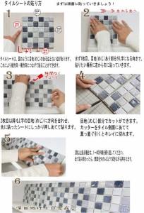 DIY Tile 貼れる君 23ミリ角 青藤色 2507V  しつかりタイプ