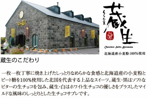 【ザ・さんくろうど】 プレミアム蔵生(くらなま)・黒 6枚入り 【北海道限定・北海道お土産】