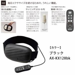 【送料無料★即納】メタボランS AX-KX130 ems パッド+ぶるぶる振動マシン 2つの機能がこれ1台で!!
