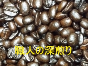炭焼き風香味焙煎200g(ブレンド コーヒー)