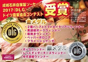 【2017年DLGコンテスト 金メダル受賞】 成城石井自家製 粗挽きウインナープレーン 180g