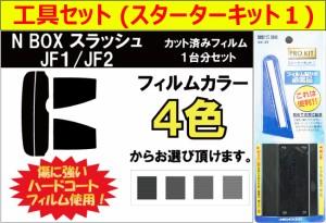【キット付】 HONDA ホンダ N BOX / (SLASH) JF1 JF2 カット済みカーフィルム リアセット + スターターキット1(XK-29)