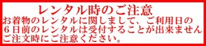 往復送料無料 2泊3日 レンタル 黒留袖 No.031-0320-S