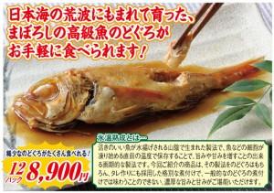 氷温熟成のどぐろの煮付(12パックセット)(54516-000)