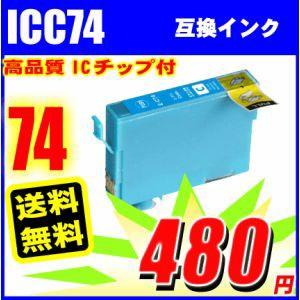 ICC74 シアン単品  IC74  染料インク 互換インク プリンターインクカートリッジ エプソンインク