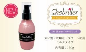 shebriller シーブリエ ミルク(洗い流さないトリートメント) 120g