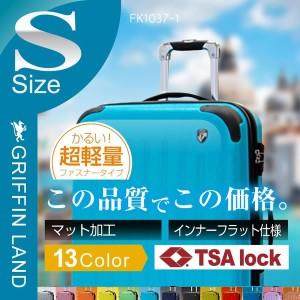 キャリーケース キャリーバッグ スーツケース Sサイズ FK1037-1 小型 マット加工 ファスナー 保証付 軽量 送料無料