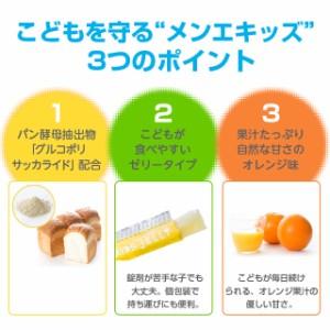新感覚!子供の健康デザートゼリー提案!凍らせてお弁当に同梱!メンエキッズゼリー
