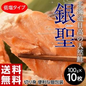 ≪送料無料≫北海道日高産 大型で美しい天然鮭 『銀聖』 1切れ×10パック ※冷凍 ○