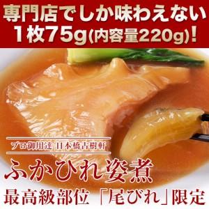 ふかひれ 姿煮 尾びれ 1枚 75g(内容量220g) ※冷凍 ☆