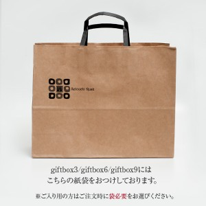 送料無料!詰合せギフト/瀬戸8ラスク/お土産 /お取寄せ/熨斗可