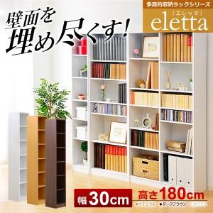多目的収納ラック30幅【-Eletta-エレッタ】(本棚・スリム収納・すき間収納) 送料無料