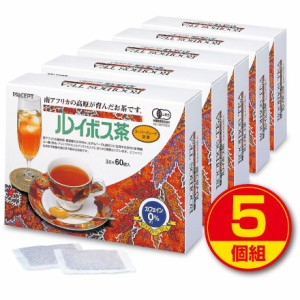 【送料無料】ルイボス茶 60袋(5個組・300袋) 【有機JAS認定】 オーガニックルイボスティー