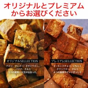 【大麦と果実のソイキューブ】小麦粉不使用でとってもヘルシー♪食物繊維たっぷりで満腹