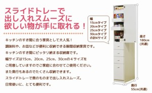 すきま収納 15cm  奥行55cmタイプ キッチン 隙間収納 すき間用 台所用 隙間家具 スライドトレー付 (KS-141)