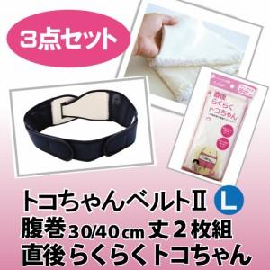 【送料無料】☆トコちゃんベルト2 Lサイズ+直後らくらくトコちゃん+アンダー腹巻の3点セット☆