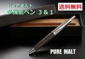 送料無料【ピュアモルト多機能ペン3&1 MSXE4-5025】 3色ボールペン+シャープペンシル 5400円 三菱鉛筆