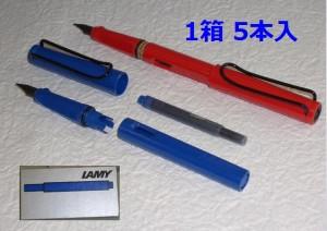 ラミー万年筆インクカートリッジ LT10 7色 540円  メール便OK