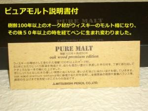 ピュアモルト 2本セット 【ボールペン+シャープペンシル】  4000円 メール便OK 男性 女性 誕生日 プレゼントにも♪