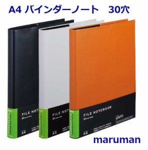 マルマン バインダーノート★ジウリスA4 30穴  F988A  3800円 黒・白・オレンジ