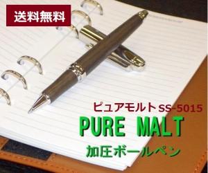 【送料無料】モルト樽から誕生◆ピュアモルトボールペン 5400円  贈り物にも♪