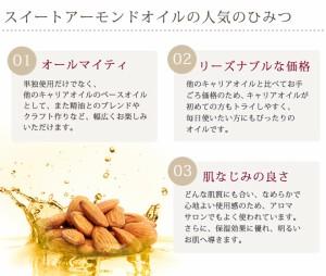 スイートアーモンド 100ml 【アロマ/キャリアオイル】