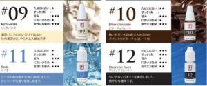 【VP one J-LIQUID(Jリキッド)10ml】日本の大手香料メーカーが開発・製造した純国産フレーバーリキッドです!