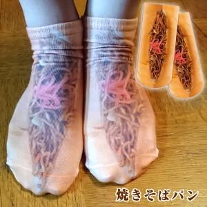 まるでパンみたいな靴下3足セット (レディース,キッズ,くつした,ソックス,23〜26cm対応,ジョーク,おもしろ靴下,パロディ)