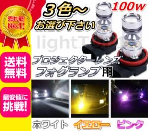 【メール便送料無料】AZワゴン MJ22S H17.9〜H20.8 用フォグランプLED100wSMDライトバルブH8/H11